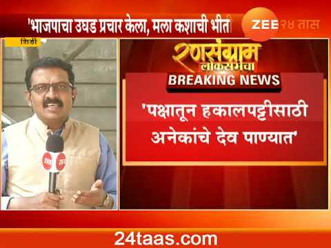 Shirdi Congress Leader Radha Krishna Vikhe Patil Critics On Congress Party Update