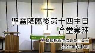 Publication Date: 2020-09-06 | Video Title: 20200906聖靈降臨後第十四主日崇拜