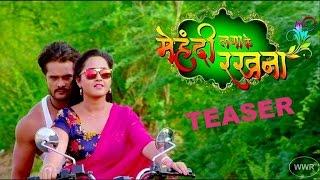 Mehandi Laga Ke Rakhna - Official Teaser 2016 | BHOJPURI MOVIE