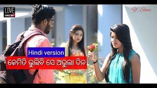 Kemiti bhulibi se abhula dina odia song hindi version || ଏହି ଗୀତ କୁ ହିନ୍ଦୀରୁ କପି କରାଯାଇଛି