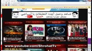 شرح التحميل من موقع عرب ليونز Arablionz.Com