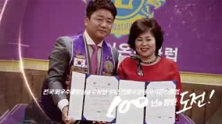 2019 양평라이온스클럽 50주년 영상