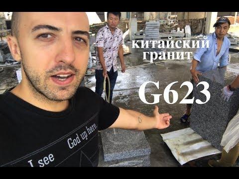 Китайский серый гранит G623. Самые дешевые толстомеры в обработке термо.