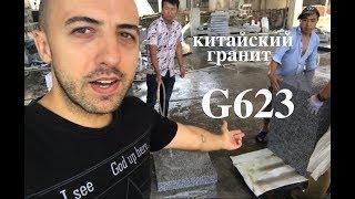 видео Китайский гранит