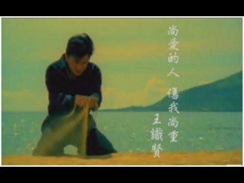 王識賢「尚愛的人傷我尚重」官方MV