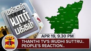 Thanthi TV's Irudhi Suttru 20-04-2016 People's Reaction   Part 7   Makkal Yaar Pakkam