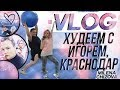 Худеем вместе с Игорем Синяком / Краснодар / VLOG