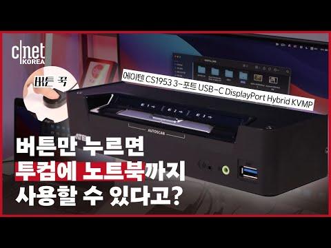 [리뷰] 장비빨로 업무 능률을 높이자! 에이텐 'CS1953' 하이브리드 KVMP 스위치