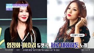 '섹시퀸' 엄정화의 귀환… 이효리와 함께한 듀엣곡까지! thumbnail