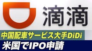 中国配車サービス大手DiDiが米国でIPOを申請