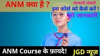 ANM क्या है इसे कैसे करें | ANM करने के फायदे | How To Do ANM Course by JGD News