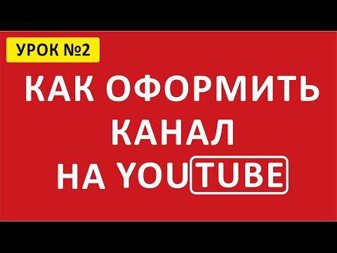 Оформление канала. Как оформить канал на YouTube