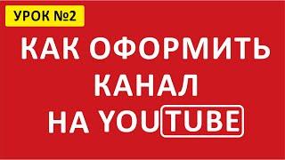 🎨 Оформление канала. Как оформить канал на YouTube