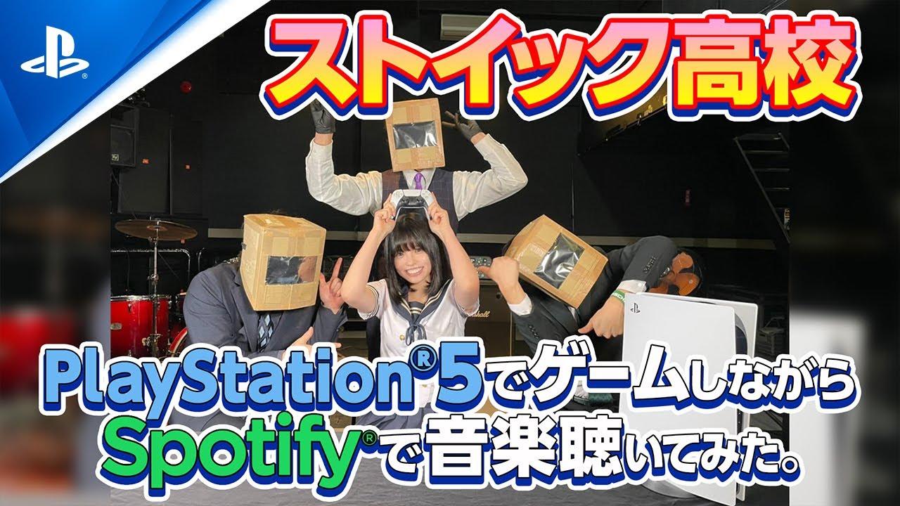 人気YouTuberストイック高校が、PlayStation®5でゲームしながらSpotifyで音楽聴いてみた。
