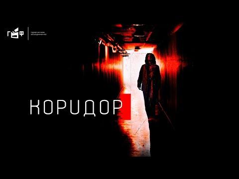 КОРИДОР | Короткометражный фильм