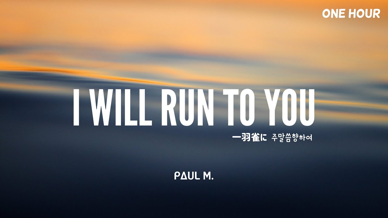 I Will Run To You - 1 Hour of Praise & Worship on Piano⎪Peaceful Relaxing Prayer // PAUL M.