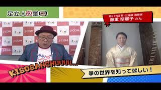 足立人図鑑.tv 第217回 藤重奈那子さんさん(5/1放送)