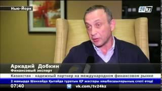 Финансовые эксперты США: Казахстан - надежный партнер(, 2014-05-01T02:11:58.000Z)