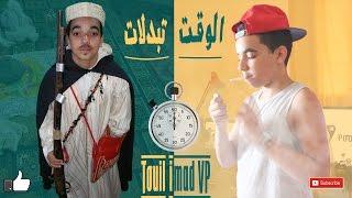 Podcast marocain-Touil Imad/Podcast:2 le temps a changé الوقت تبدلات