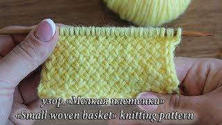 Тканный узор или «Мелкая плетенка» спицами, видео: «Small woven basket» knitting pattern