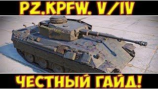 pz.Kpfw. V/IV - ЧЕСТНЫЙ ГАЙД!