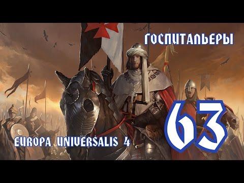 EUROPA IV / Решаем проблему лишних союзов - часть 63