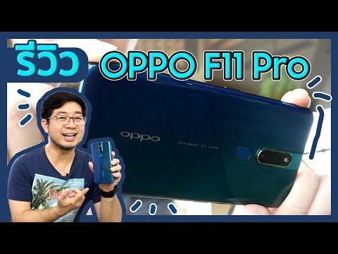 Review | รีวิว OPPO F11 Pro แบบจัดเต็ม ดูให้จบบบ - วันที่ 21 Mar 2019