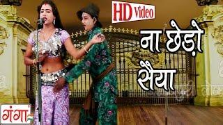 Bhojpuri Nautanki | ना छेड़ो सैया | Bhojpuri Nautanki Nach Programme |