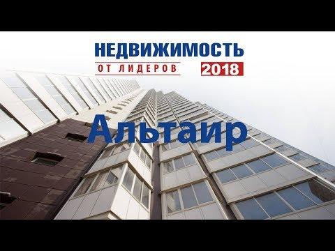 Как получить выгодные условия на покупку ЖК «Альтаир» от ГК «Сибпромстрой»