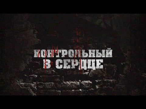 КОНТРОЛЬНЫЙ В СЕРДЦЕ.