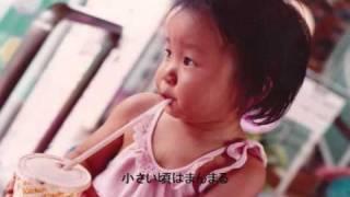 4月9日 敬嗣★沙織 結婚式プロフィールビデオ aiko 秘密