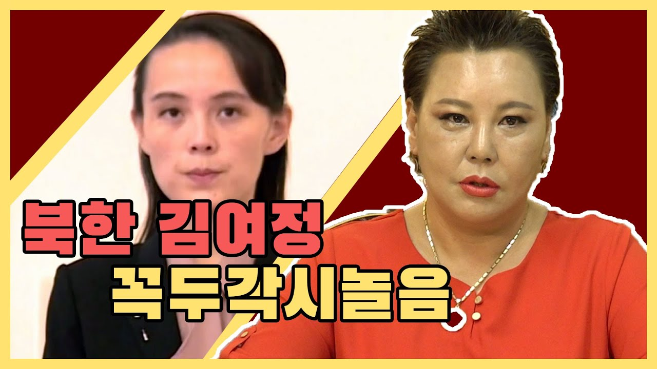 [서울용한점집/구로구점집] 북한 김여정의 사주는 꼭두각시 놀음을 할 사주다