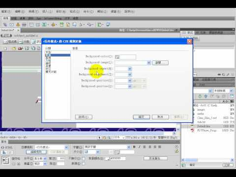 TQC Dreamweaver CS4-104台灣之光.avi