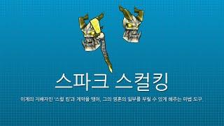 겟앰프드 테스트서버 신규액세서리 '스파크 스컬 킹'