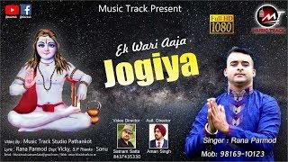 Rana Parmod | Ek Wari Aaja Jogiya | New Bhajan Songs | Music Track Pathankot | Baba balk Nath ji