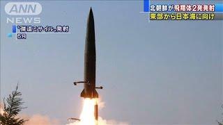北朝鮮が飛翔体2発を発射 弾道ミサイルか分析中(19/07/25)