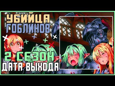 УБИЙЦА ГОБЛИНОВ 2 СЕЗОН - Дата Выхода 2 Сезона Аниме / Goblin Slayer - Season 2 - Release Date