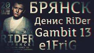 Gambit 13- Видео Приглашение на концерт в Брянск(20.09.14)(, 2014-08-25T17:27:48.000Z)