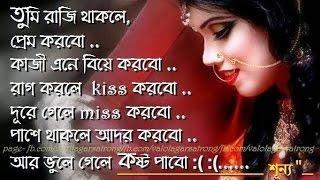 গার্লফ্রেনকে sms করার জন্য দারুন একটি এপ্স love sms bangla