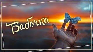 Песня 2018 - Бабочка | Клип по фильму Красотка | Верю в любовь! Автор Исполнитель Алексей Молодцов.