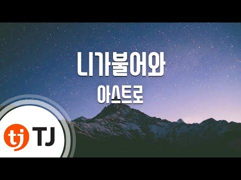 [TJ노래방] 니가불어와 - 아스트로(ASTRO) / TJ Karaoke