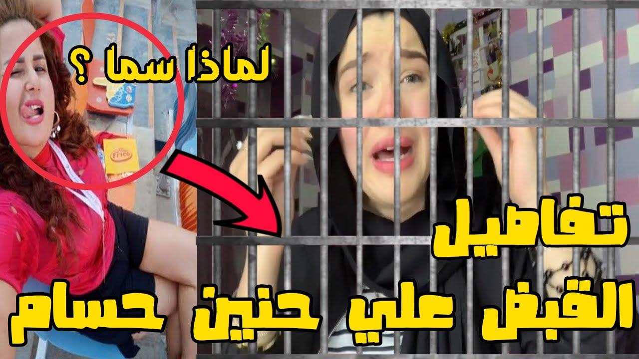 بكاء حنين حسام بعد فصلها من الجامعة وموقف سما المصري | ناصر حكاية