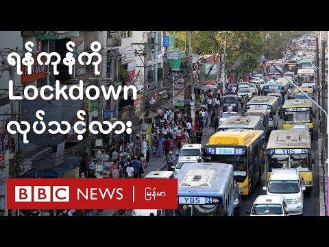 ရန်ကုန်ကို lockdown လုပ်သင့်လား - BBC News မြန်မာ
