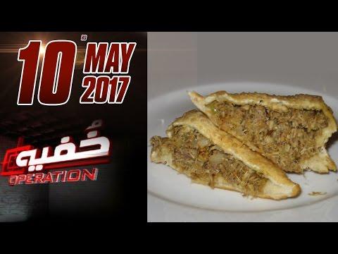 Kachre Ke Keemay Ke Samose | Khufia Operation | Samaa TV | 10 May 2017