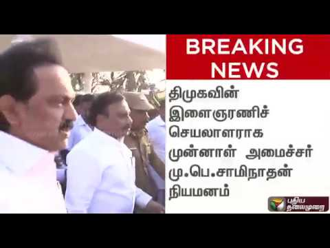BREAKING: MP Saminathan Replaces MK Stalin as DMK Youth Wing Secretary