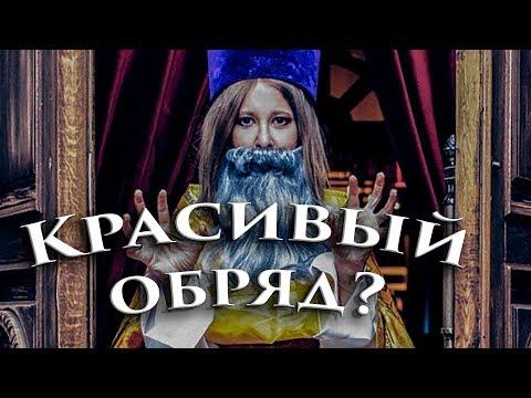 Венчание Ксении Собчак