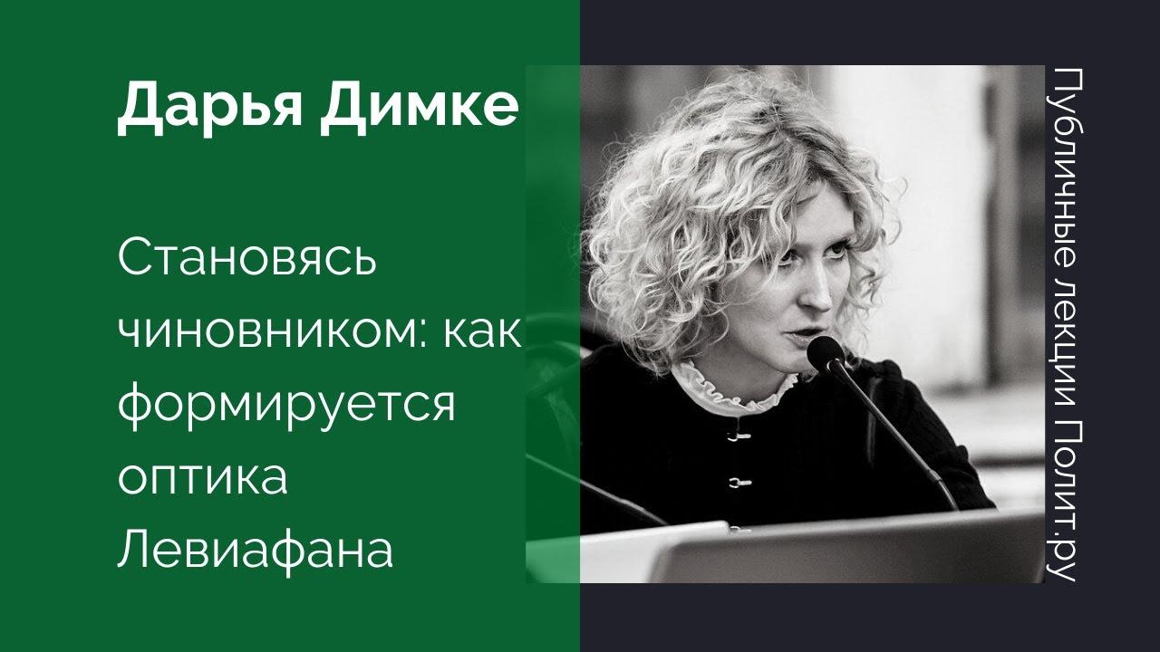 Дарья Димке «Становясь чиновником: как формируется оптика Левиафана»
