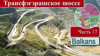Румыния. Трансфэгэраш – рай для Автомобилистов (Балканский тур - Part 17). Romania. Transfagaras