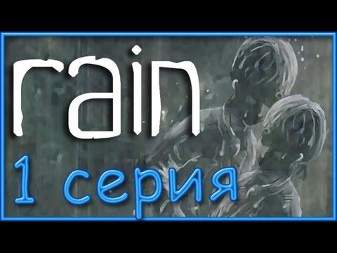 Прохождение игры Rain / Дождь - Серия 1 (PS3) на русском