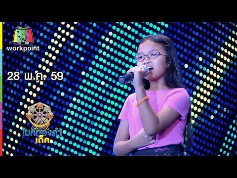น้องเอิร์น – เพลง ฝากดิน    ไมค์ทองคำเด็ก   28 พ.ค. 59 Full HD